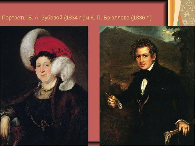 Портреты В. А. Зубовой (1834 г.) и К. П. Брюллова (1836 г.)