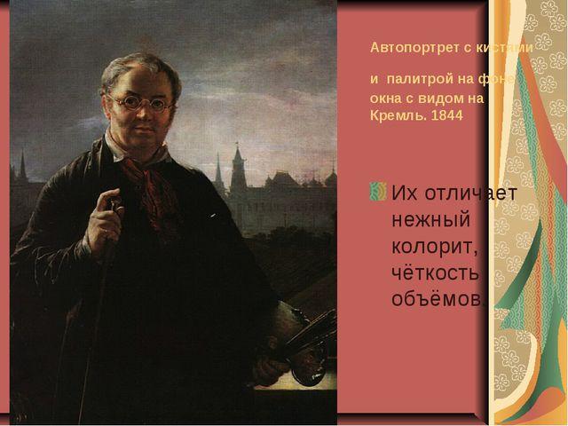 Автопортрет с кистями и палитрой на фоне окна с видом на Кремль. 1844 Их отли...
