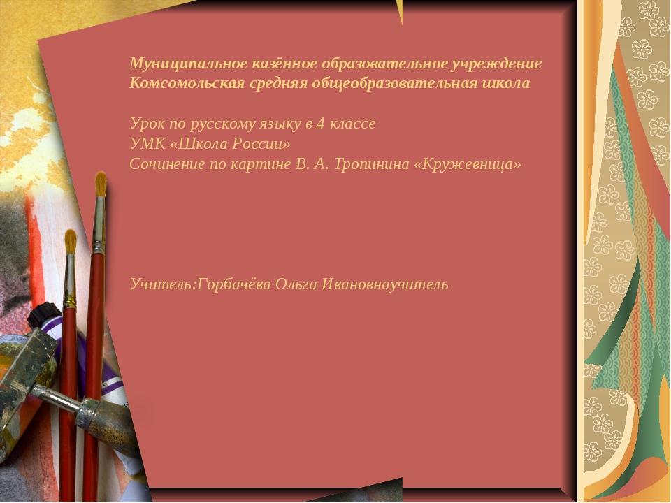 Муниципальное казённое образовательное учреждение Комсомольская средняя общео...