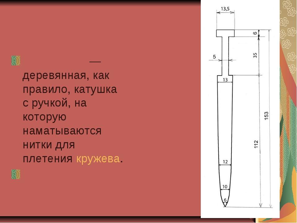 Коклю́шка— деревянная, как правило, катушка с ручкой, на которую наматываютс...