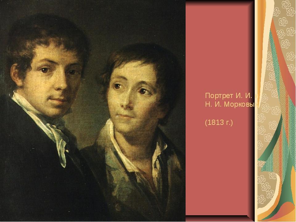 Портрет И. И. и Н. И. Морковых (1813 г.)