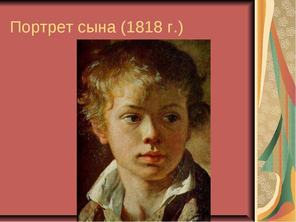 Портрет сына (1818 г.)