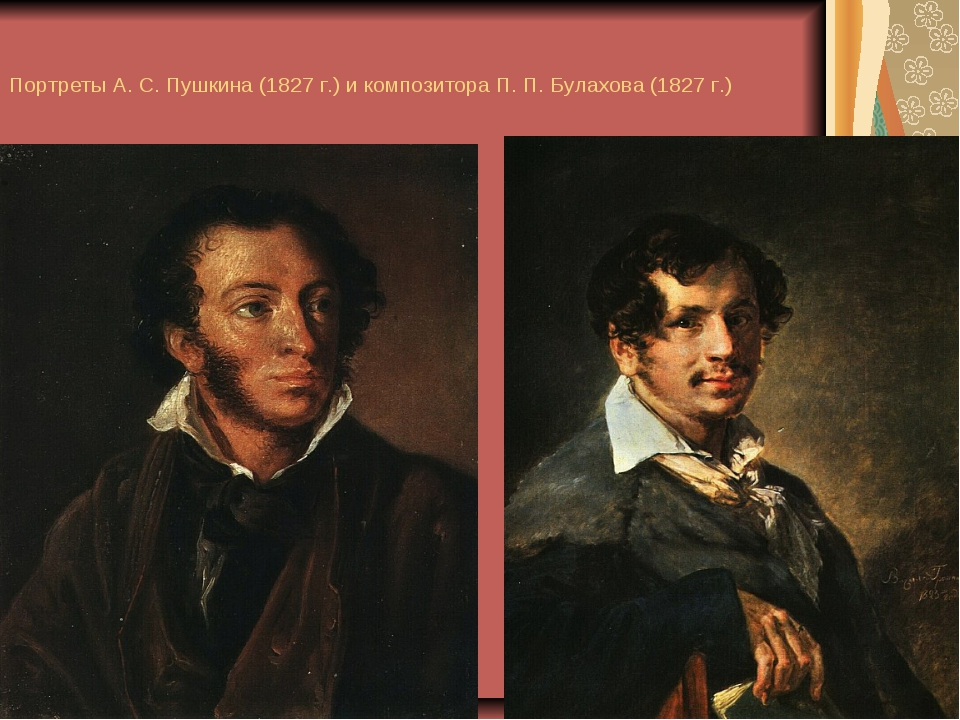 Портреты А. С. Пушкина (1827 г.) и композитора П. П. Булахова (1827 г.)
