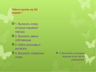 Работа в группах упр 332 Задание 1 1. Выписать слова, которые называют народы