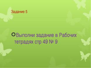 Задание 5 Выполни задание в Рабочих тетрадях стр 49 № 9