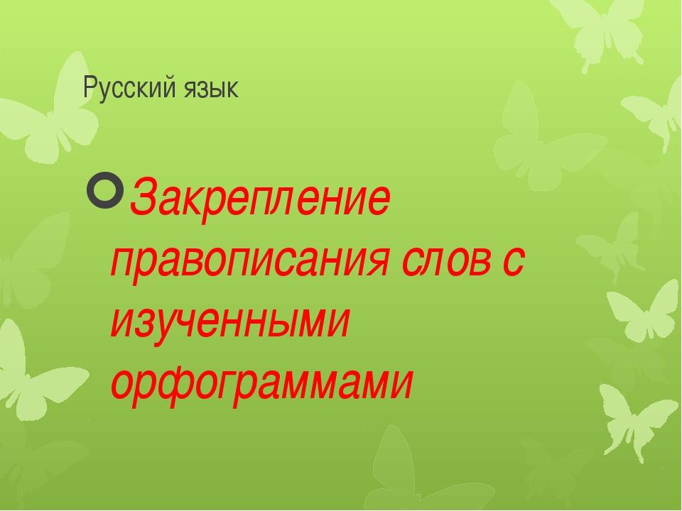 Русский язык Закрепление правописания слов с изученными орфограммами