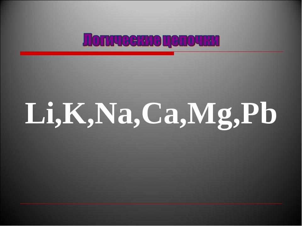 Li,K,Na,Ca,Mg,Pb
