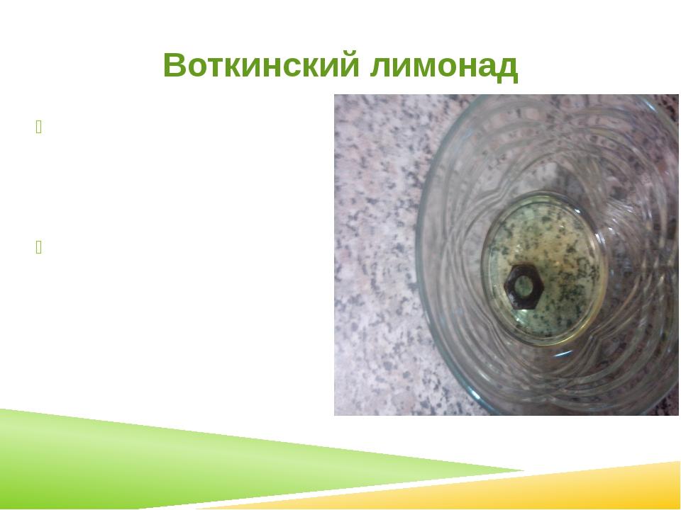 Воткинский лимонад Верхний слой ржавчины начала растворяться на 5 день, но не...