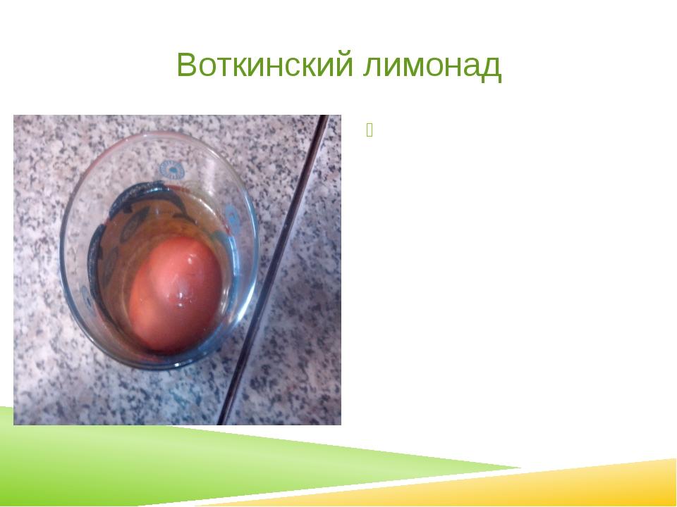 Воткинский лимонад Особых изменений не видно, даже на седьмой день незначител...