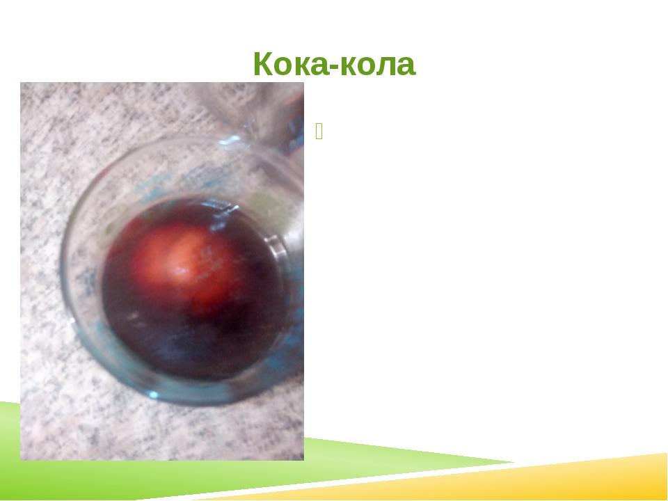 Кока-кола Уже на первый день появился осадок белый, скорлупа изменила цвет, п...