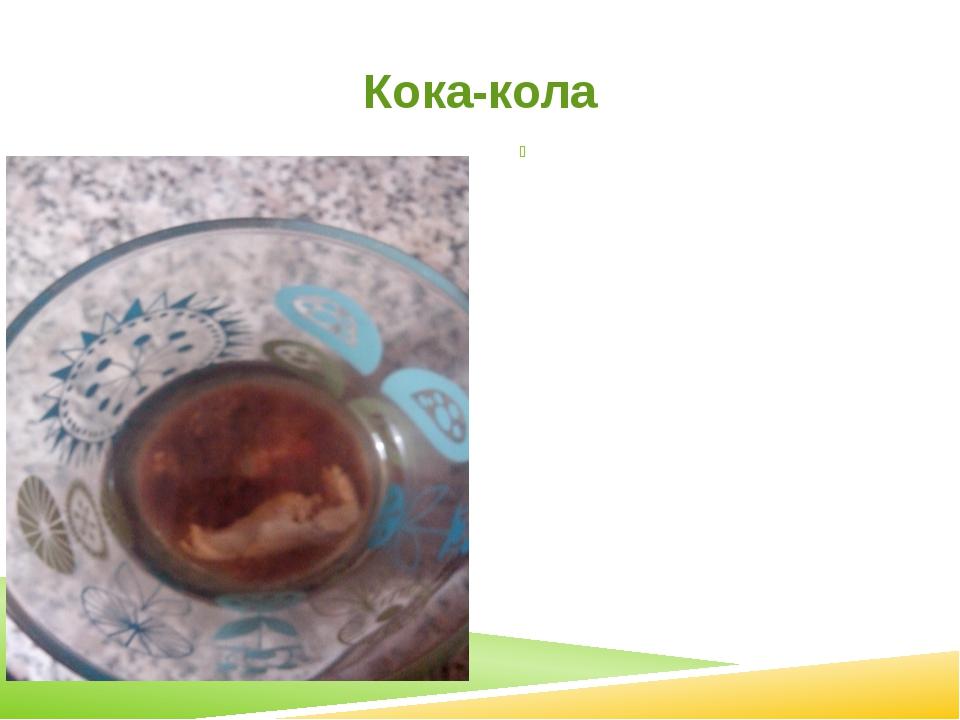 Кока-кола Через день печень начала менять свой цвет и появился рыхлый, хлопь...