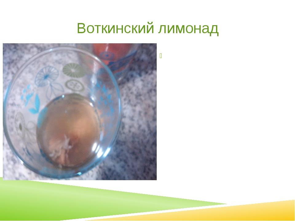 Воткинский лимонад В первый день на поверхности печени появились пузыри газа....