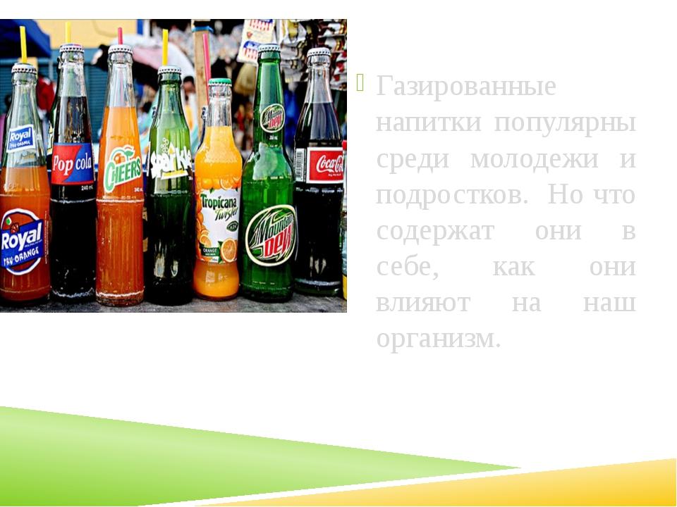 Газированные напитки популярны среди молодежи и подростков. Но что содержат о...