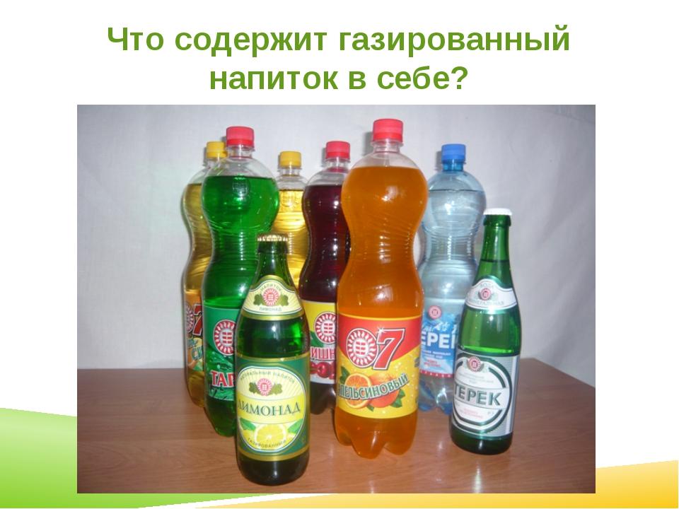 Что содержит газированный напиток в себе? Сахар, чаще заменитель сахара, кото...