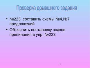 №223 составить схемы №4,№7 предложений Объяснить постановку знаков препинания