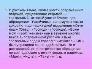 В русском языке, кроме шести современных падежей, существовал седьмой — звате
