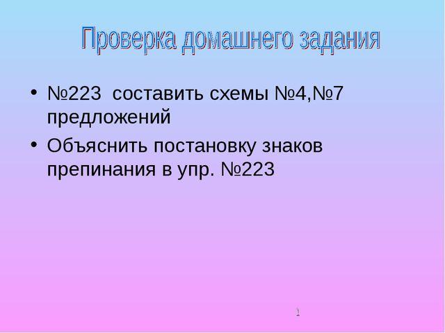 №223 составить схемы №4,№7 предложений Объяснить постановку знаков препинания...