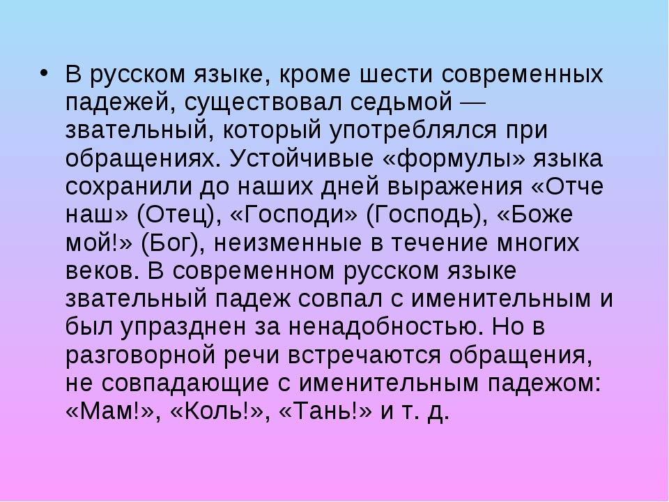 В русском языке, кроме шести современных падежей, существовал седьмой — звате...