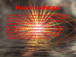 Наши выводы С.Есенин создает в поэме образ человека сильного и решительного,