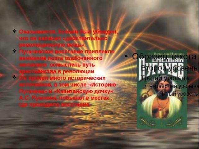 Оказывается, Есенин был убежден, что он написал «действительно революционную...