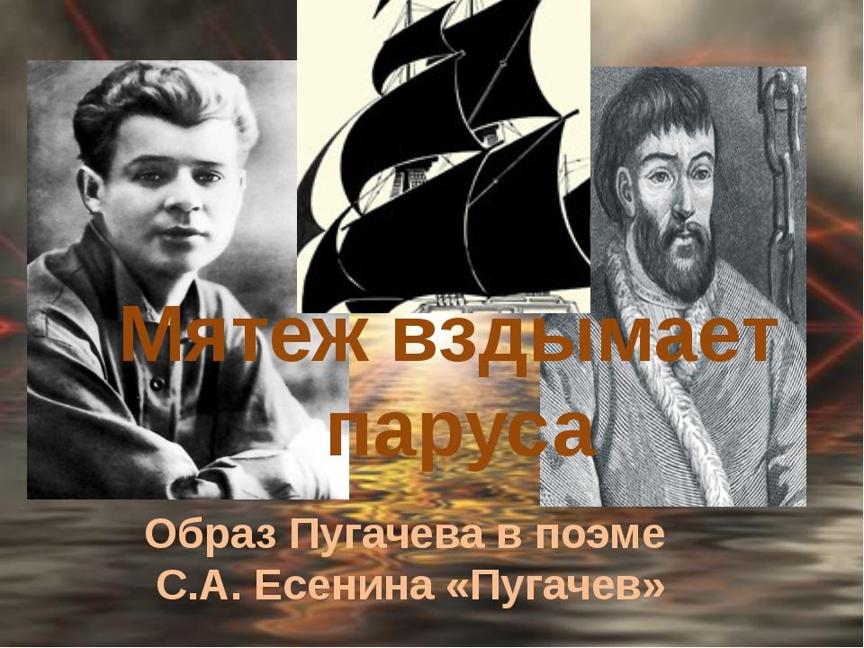 Мятеж вздымает паруса Образ Пугачева в поэме С.А. Есенина «Пугачев»