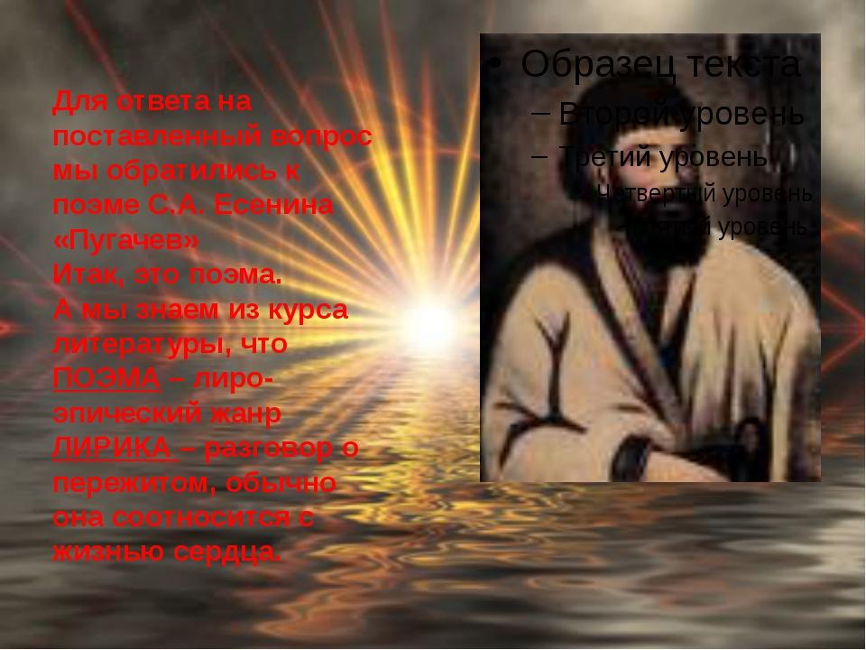 Для ответа на поставленный вопрос мы обратились к поэме С.А. Есенина «Пугачев...