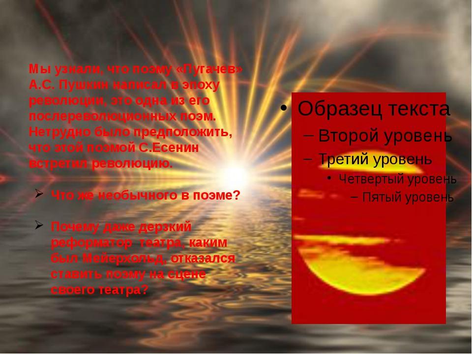 Мы узнали, что поэму «Пугачев» А.С. Пушкин написал в эпоху революции, это одн...