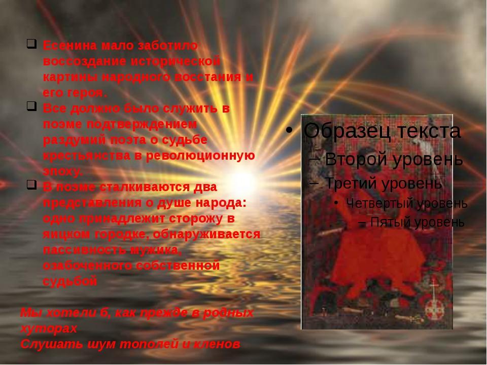 Есенина мало заботило воссоздание исторической картины народного восстания и...