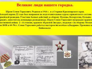 Великие люди нашего городка. Шром Семен Тарасович. Родился в 1914 г. в с.Стар