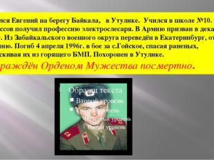Родился Евгений на берегу Байкала, в Утулике. Учился в школе №10. После 9