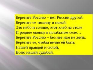Берегите Россию – нет России другой. Берегите ее тишину и покой. Это небо и с