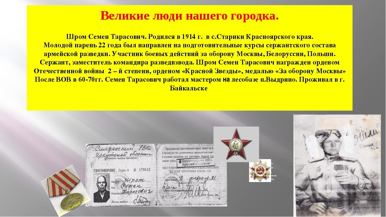 Великие люди нашего городка. Шром Семен Тарасович. Родился в 1914 г. в с.Стар...