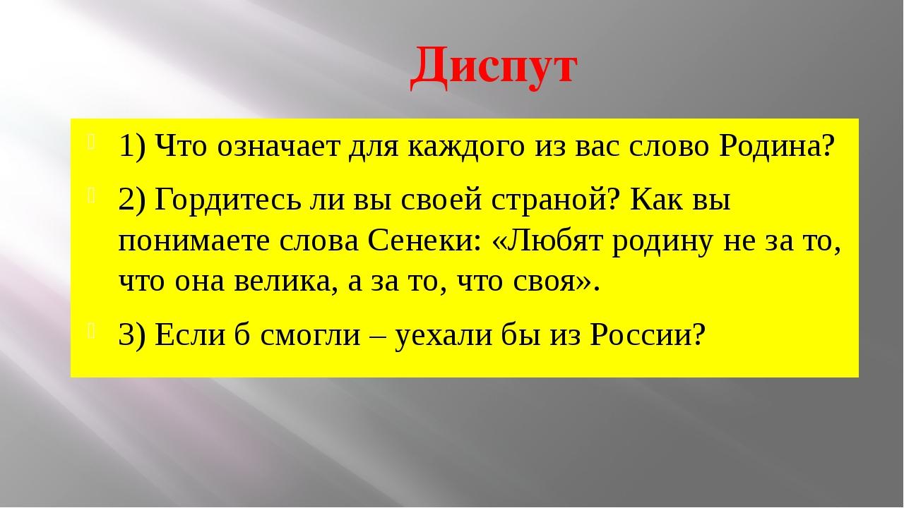 1) Что означает для каждого из вас слово Родина? 2) Гордитесь ли вы своей стр...