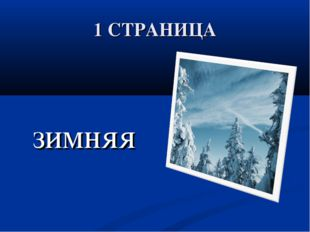 1 СТРАНИЦА зимняя