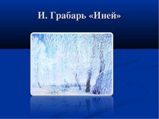 И. Грабарь «Иней»