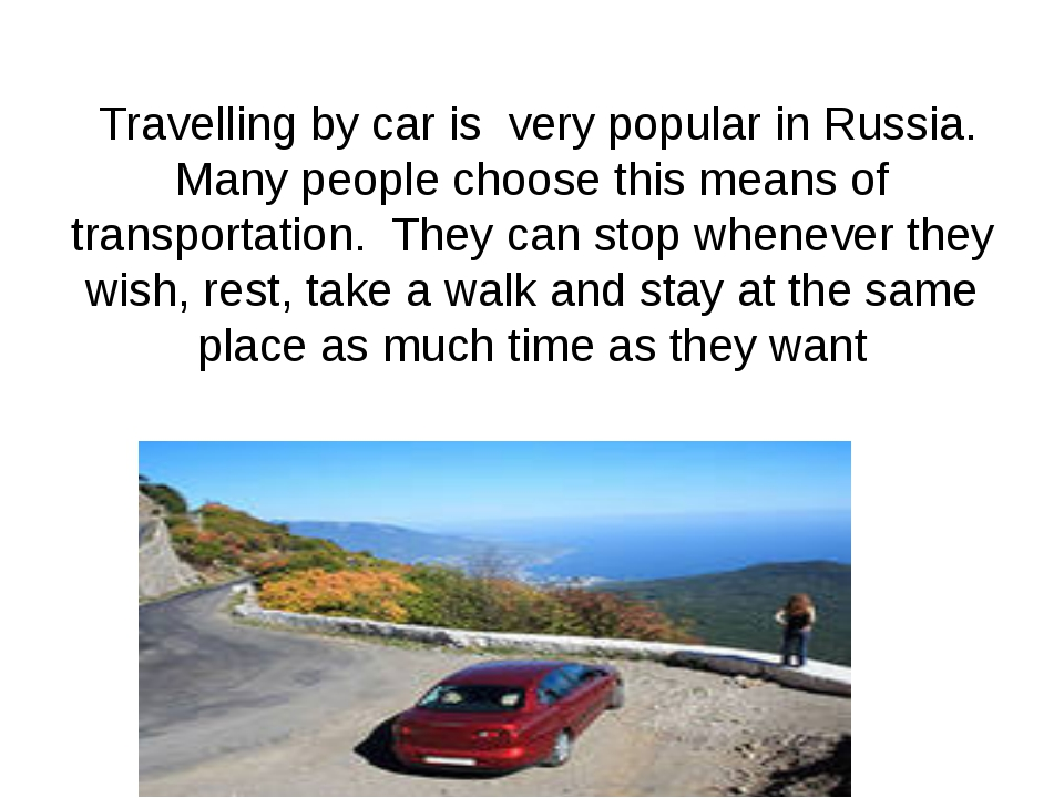 Travelling by car is very popular in Russia. Many people choose this means o...