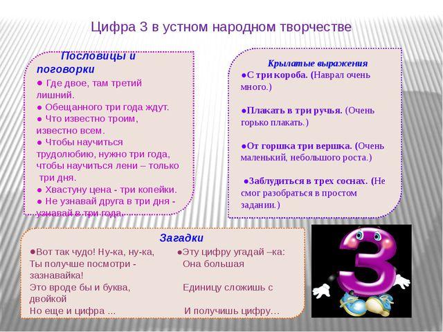 Цифра 3 в устном народном творчестве Пословицы и поговорки ● Где двое, там тр...