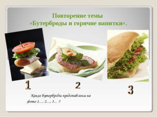 Повторение темы «Бутерброды и горячие напитки». Какие бутерброды представлены
