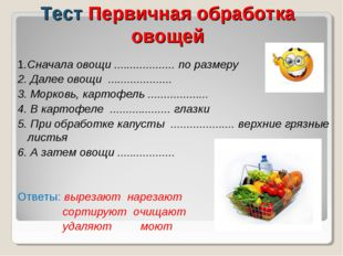 Тест Первичная обработка овощей 1.Сначала овощи ................... по размер