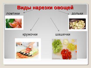 Виды нарезки овощей ломтики дольки кружочки шашечки