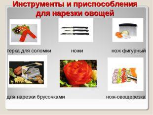 Инструменты и приспособления для нарезки овощей терка для соломки ножи нож фи