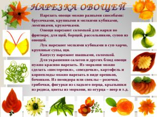 Нарезать овощи можно разными способами: брусочками, крупными и мелкими кубика