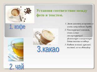 Установи соответствие между фото и текстом. 1. Этот напиток получают из семян