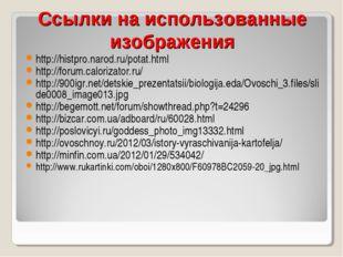 Ссылки на использованные изображения http://histpro.narod.ru/potat.html http: