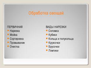 Обработка овощей ПЕРВИЧНАЯ Нарезка Мойка Сортировка Промывание Очистка ВИДЫ Н