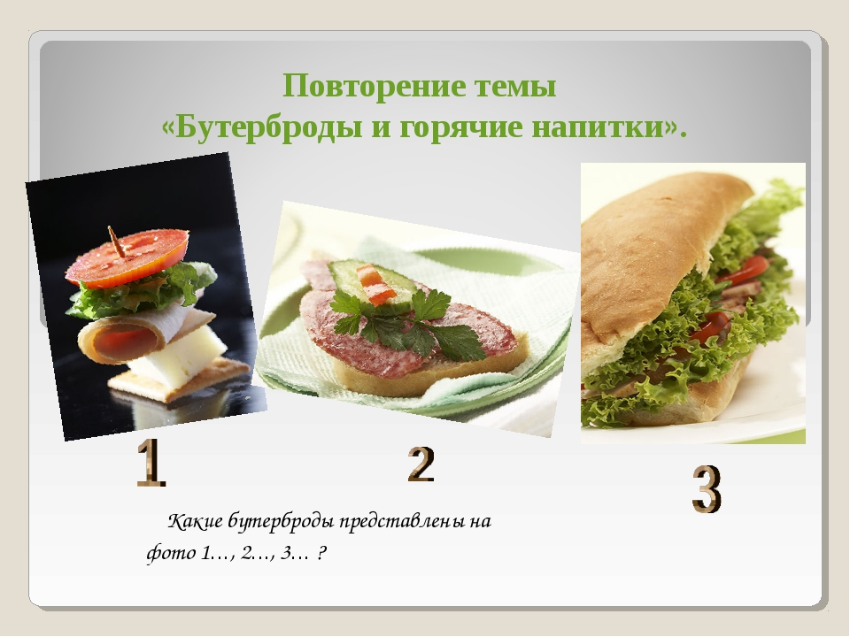 Повторение темы «Бутерброды и горячие напитки». Какие бутерброды представлены...