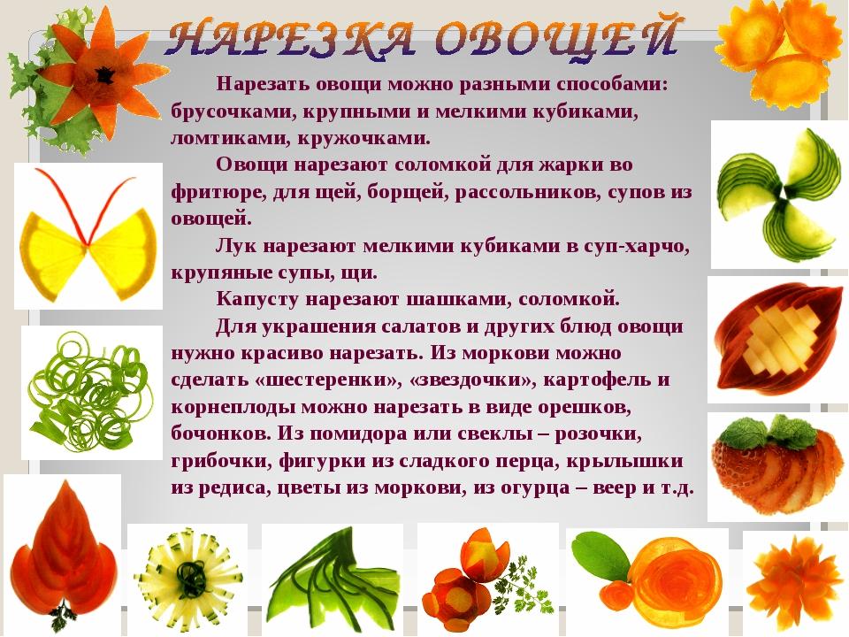 Нарезать овощи можно разными способами: брусочками, крупными и мелкими кубика...