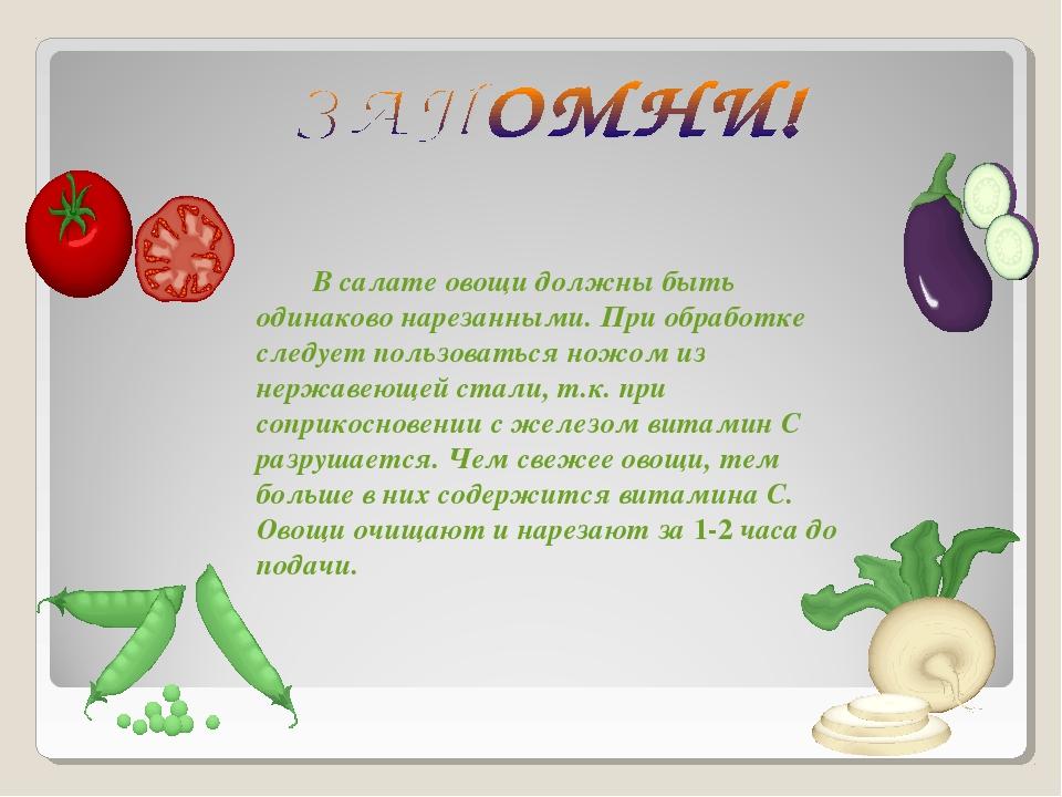 В салате овощи должны быть одинаково нарезанными. При обработке следует польз...