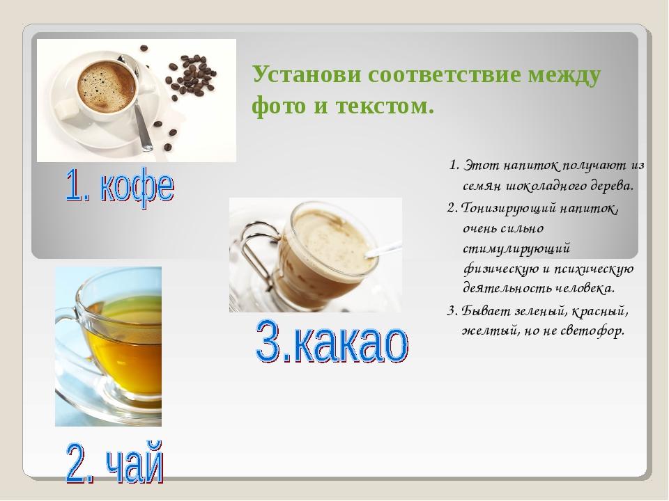 Установи соответствие между фото и текстом. 1. Этот напиток получают из семян...