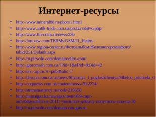 Интернет-ресурсы http://www.mineral88.ru/photo1.html http://www.antik-trade.c